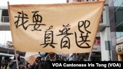 遊行人士高舉大型的「我要真普選」標語