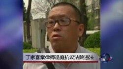VOA连线:丁家喜案律师退庭抗议法院违法