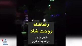 شعار «رضاشاه روحت شاد» در اندیشه کرج - یکشنبه شب