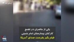 یکی از حاضران در تجمع کارکنان بیمارستان امام خمینی: فیلم بگیر بفرست صدای آمریکا