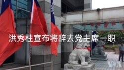 洪秀柱宣布月底辞党主席