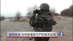 前线报道:乌军掘壕固守严防叛军进攻