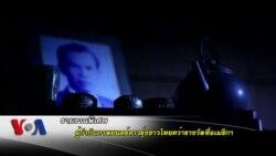 """""""ตา"""" หนังสั้นจากผู้กำกับชาวไทยคว้ารางวัลเทศกาลภาพยนตร์ที่อเมริกา"""