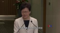 2019-08-27 美國之音視頻新聞: 林鄭月娥對香港示威者採取兩手策略