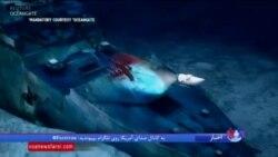 ساخت یک زیردریایی جدید برای جستجوی عمق چهارهزار متری اقیانوس