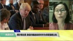VOA连线(江静玲):博尔顿访英,敦促约翰逊政府对华为采取强硬立场