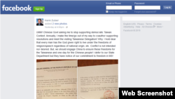 """密西西比州的共和党籍州众议员汉克·祖伯(Hank Zuber) 2月19日在他的脸书上发文说,他最近接到中国駐休士顿总领事馆来函,要求他""""停止支持民主台湾。"""" (汉克·祖伯脸书网络存档截屏)"""