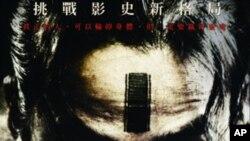 台湾电影《赛德克巴莱》正在参加威尼斯影展