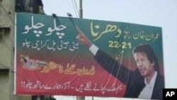 ڈرون حملوں کے خلاف پشاور کے بعد کراچی میں بھی دھرنا