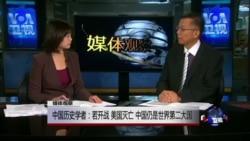 媒体观察: 中国历史学者:若开战 美国灭亡 中国仍是世界第二大国