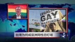 VOA连线:台湾为何成亚洲同性恋灯塔