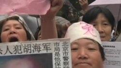 北京法院开庭审理冀中星爆炸案