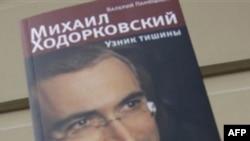 Диалоги Михаила Ходорковского
