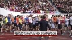 朝鲜以防埃博拉为由拒外国人参加马拉松