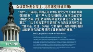 VOA连线(钟辰芳):特朗普证实售台F-16V战机,中国能反制?
