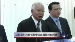 马航客机残骸引起中国难属愤怒和质疑