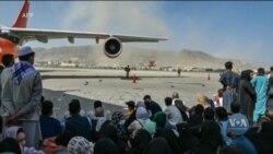 Афганістан: з Кабульського аеропорту поновлена евакуація. Відео