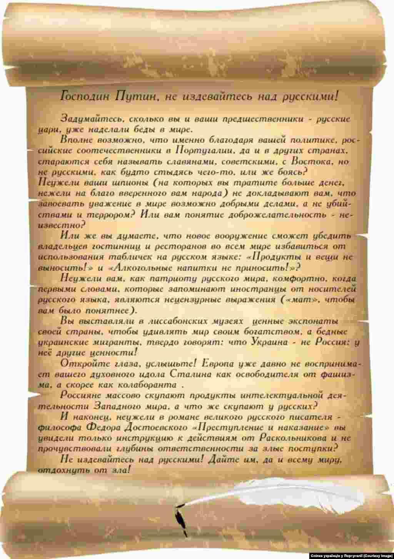Лісабон Текст листа від українців Португалії до Путіна.
