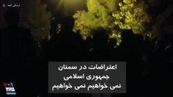 اعتراضات در سمنان: جمهوری اسلامی نمیخواهیم نمیخواهیم
