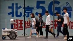 北京的一个购物区5G网络广告。(2019年5月15日)