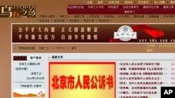 """中国著名左派网站""""乌有之乡""""主页"""