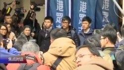 焦点对话:香港学子上诉获胜,一国两制仍有希望?
