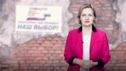 Как россиян агитируют идти на выборы?