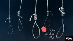 پوستر مربوط به گزارش سازمان حقوق بشر ایران