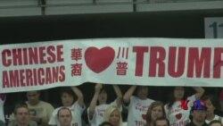 美国支持川普的华裔群体