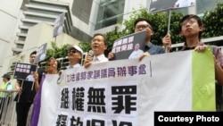 香港公民党立法会议员郭家麒和支持者抗议打压吴淦。 (公民党图片 2017年8月16日)
