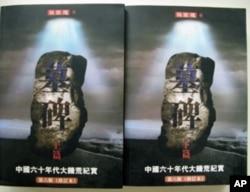 杨继绳的《墓碑》,中国大陆书店里买不到,但在街头小摊可以买到盗版的