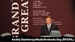 Президент Віктор Янукович виступає на відкритті виставки «Велике і Величне» у Мистецькому Арсеналі, Київ, 26 липня 2013 року