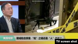 """时事看台(李忠刚, 蔡德樑):赌城枪击惨案,""""枪""""之错还是""""人""""之过?"""