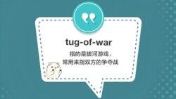 学个词 - tug-of-war