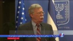 دیدارهای روز سه شنبه جان بولتون با مقام های اسرائیلی درباره جمهوری اسلامی ایران