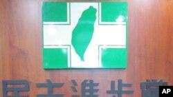 台湾民进党中央党部