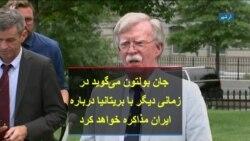 جان بولتون می گوید در زمانی دیگر با بریتانیا درباره ایران مذاکره خواهد کرد