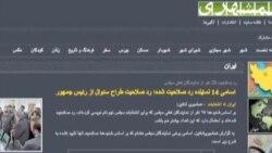 بازتاب رد صلاحيت شدن منتقدان اصولگرای مجلس