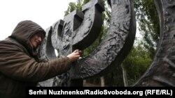 У мемориала в память о жертвах трагедии Бабьего Яра. Киев, 27 сентября 2020.