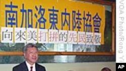 新移民向美国早期拓荒的华裔先民致敬