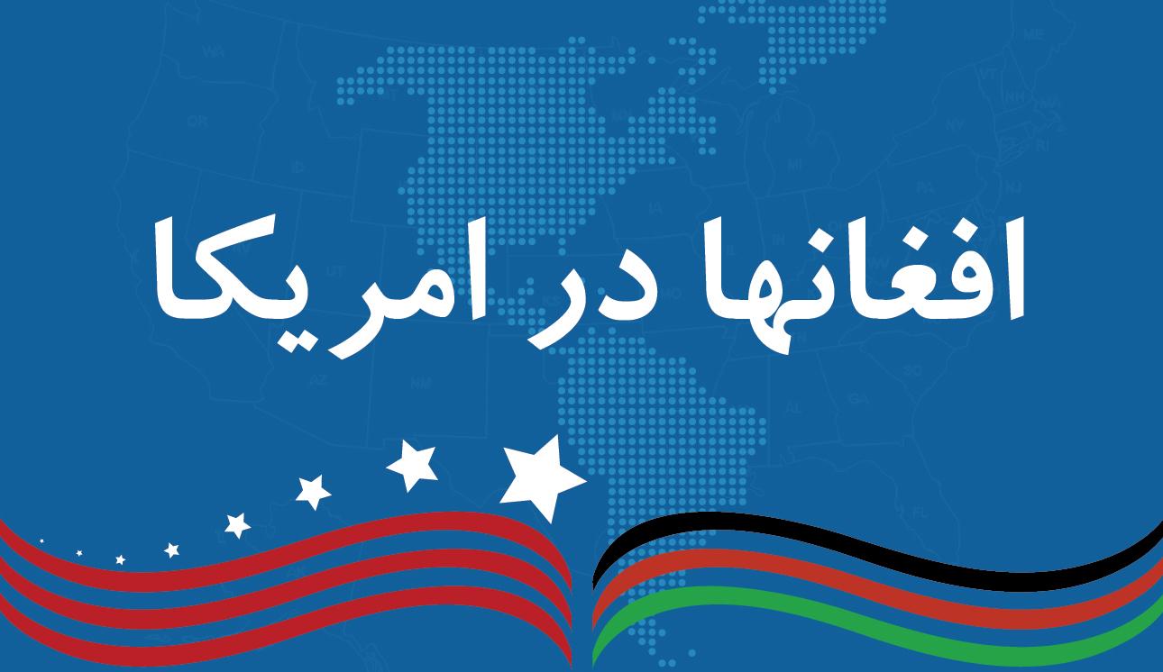 افغانها در امریکا
