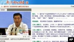 廣東省委書記汪洋與網民在線交流