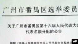 广州华南师范大学的黄辉善所在的选区曾规定其代表必须是女性