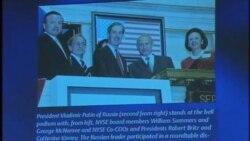 На Уолл-стрит обсудили инвестиционный климат в России