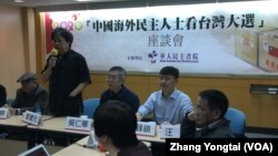 """《華人民主書院》 1月12日在台北舉行了一場名為""""中國海外民主人士看台灣大選""""的座談會"""