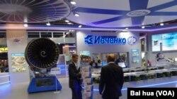 2013年莫斯科航展上,乌克兰伊夫前科进步设计局与西奇公司的联合展台。美国之音白桦