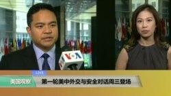 VOA连线:第一轮美中外交与安全对话周三登场 国务院呼吁中国在反恐上发挥更大作用