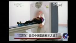 """时事大家谈: """"民营化""""是否中国医改根本之道?"""