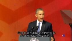 2015-11-21 美國之音視頻新聞: 奧巴馬指恐怖襲擊威脅各國