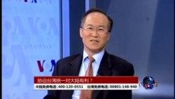 海峡论谈:胁迫台湾统一对大陆有利?